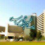 بیمارستان میلاد تهران