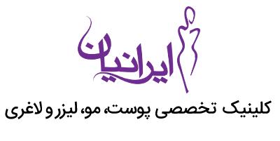 کلینیک پوست مو لاغری ایرانیان