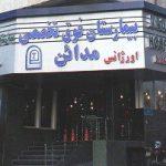 بیمارستان فوق تخصصی مدائن تهران