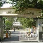بیمارستان خانواده تهران