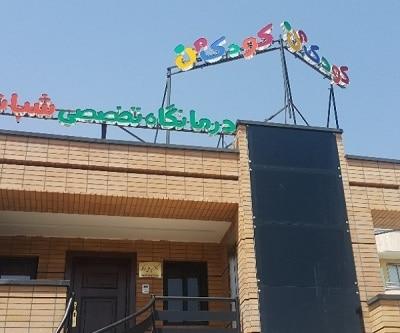 درمانگاه کودک من اصفهان