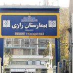 بیمارستان رازی تهران